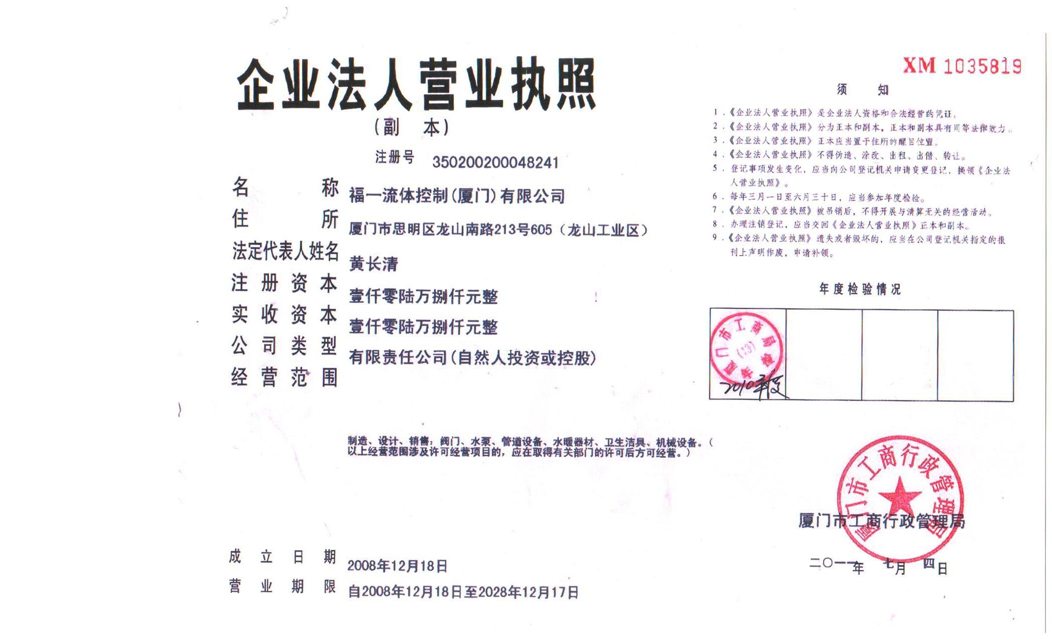 营业执照 - 企业资质 - 形象展示 - 福一流体控制()