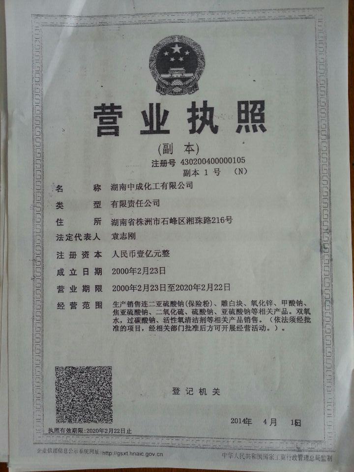 营业执照2014